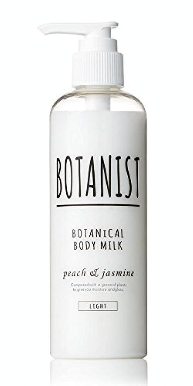 裁判官便利さ韓国BOTANIST ボタニカル ボディーミルク ライト 240mL