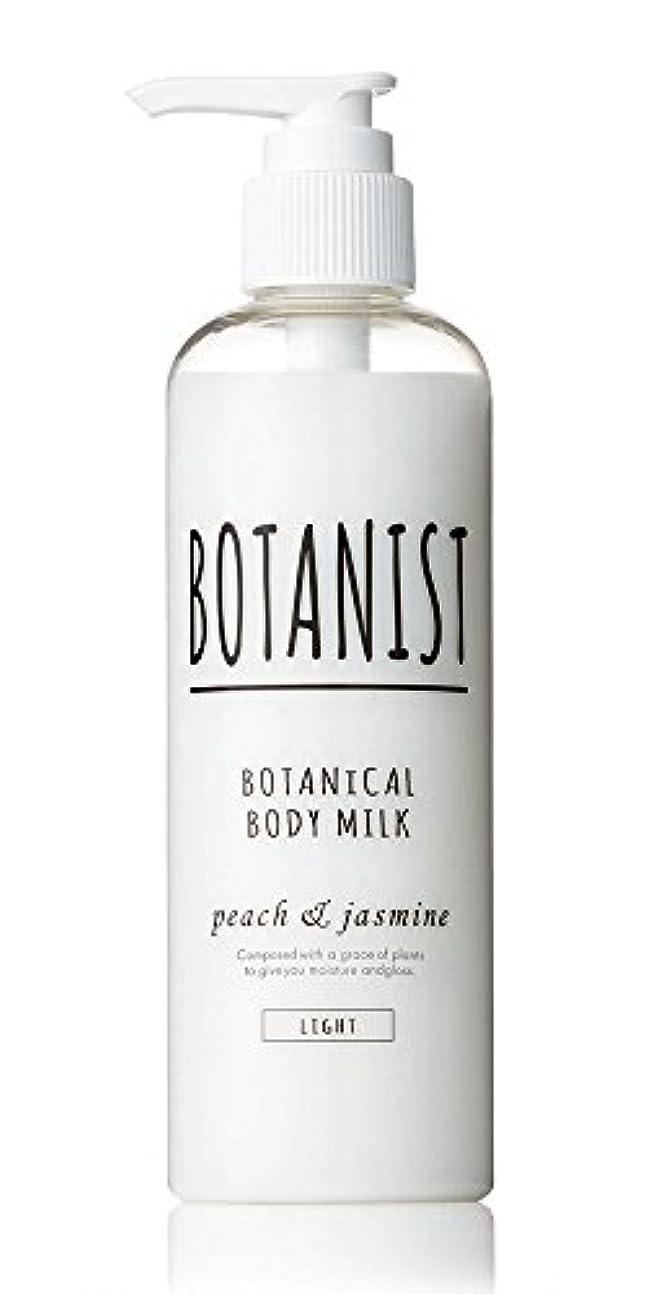 こっそり半球安定したBOTANIST ボタニカル ボディーミルク ライト 240mL