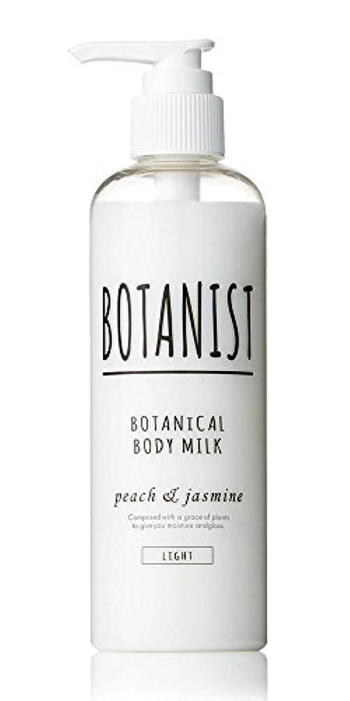 ペグ維持する行くBOTANIST ボタニカル ボディーミルク ライト 240mL