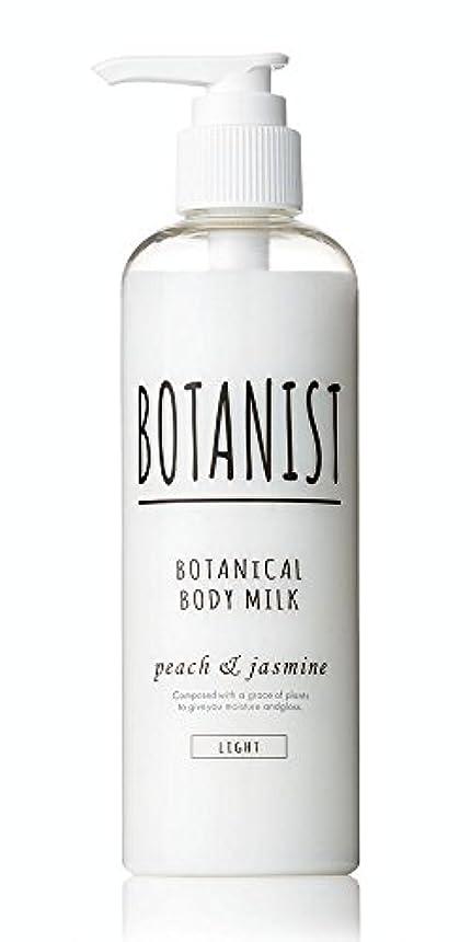 スリルファンブル測定BOTANIST ボタニカル ボディーミルク ライト 240mL