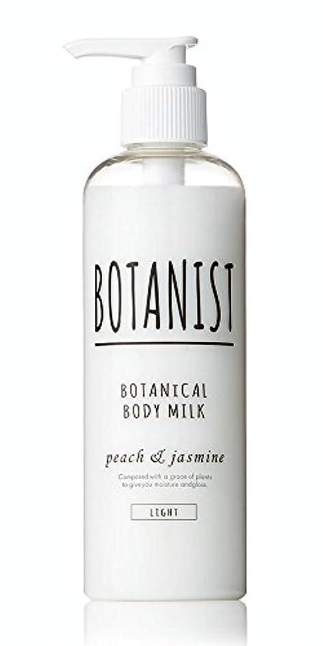 はしご補足優れたBOTANIST ボタニカル ボディーミルク ライト 240mL