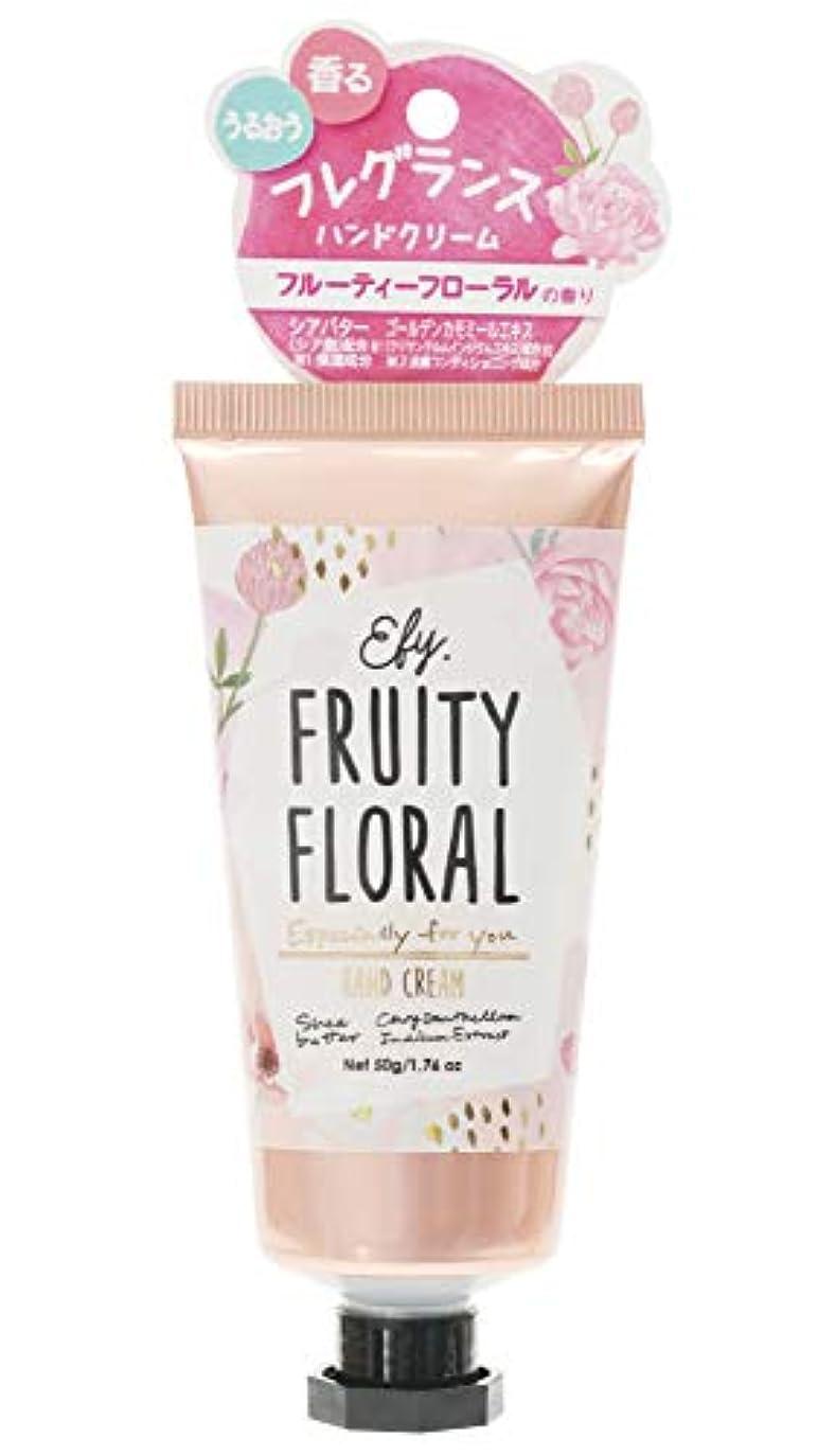 最愛の輸血ミュウミュウノルコーポレーション ハンドクリーム エスペシャリーフォーユー 保湿成分配合 フルーティーフローラルの香り 50g EFY-1-1