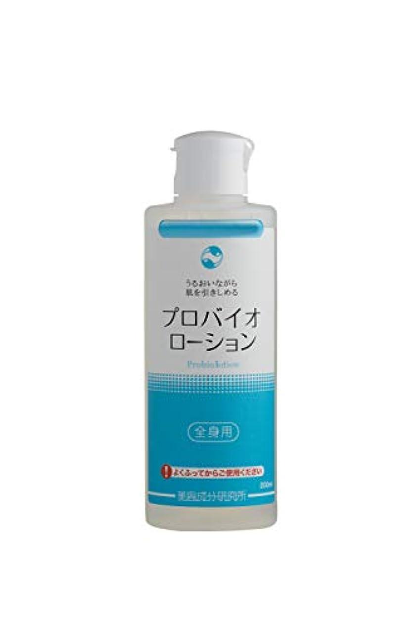 プロバイオローション(全身用200ml) 高保湿 40代 50代 60代 70代 高分子ポリグルタミン酸 天然由来成分 うるおい 引きしめ 低刺激 生分解性 納豆菌NMF美容 TK-1 ボディ 天然保湿因子