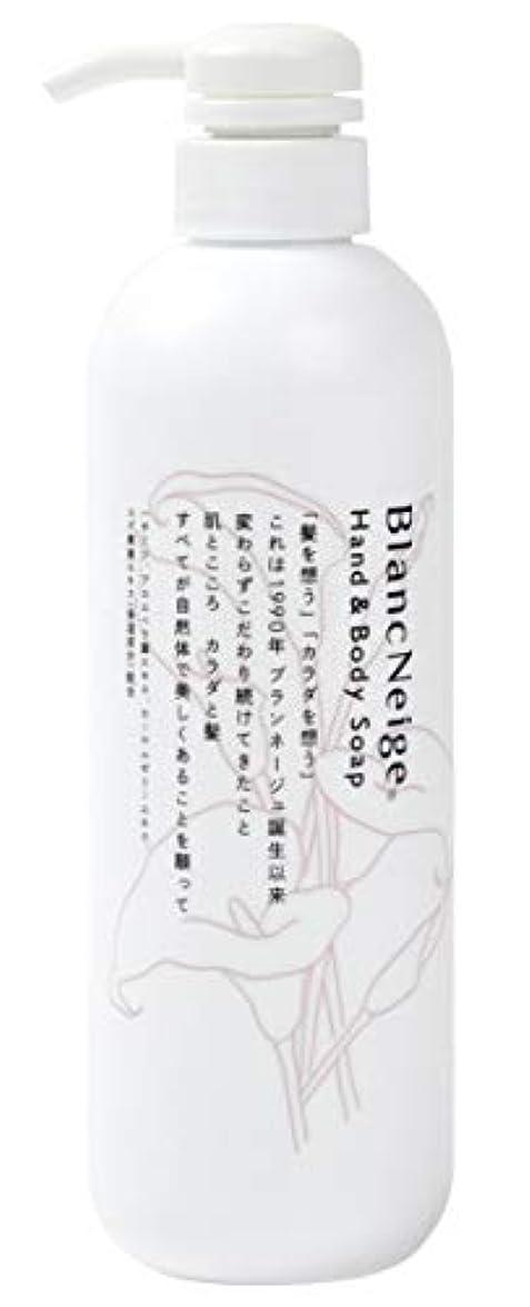 離れた狭い差別するBlancNeige(ブランネージュ) HAND&BODYソープ 保湿成分ゆずセラミド配合。しっとり全身ソープ。 500mL