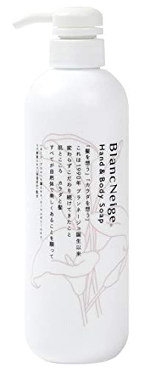 分散健全ゲージBlancNeige(ブランネージュ) HAND&BODYソープ 保湿成分ゆずセラミド配合。しっとり全身ソープ。 500mL