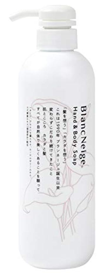 ホールドアルミニウム繁殖BlancNeige(ブランネージュ) HAND&BODYソープ 保湿成分ゆずセラミド配合。しっとり全身ソープ。 500mL