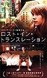 ロスト・イン・トランスレーション [DVD] 画像