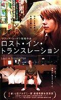 ロスト・イン・トランスレーション [DVD]の詳細を見る