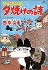 夕焼けの詩―三丁目の夕日 (28) (ビッグコミックス)