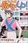 じゃじゃ馬グルーミン★up! 11 (少年サンデーコミックス)