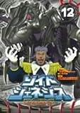 ゾイドジェネシス12 [DVD]