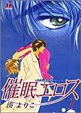 催眠エロス / 湊 よりこ のシリーズ情報を見る