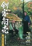 剣客商売 第4シリーズ(9話・10話・11話)[DVD]