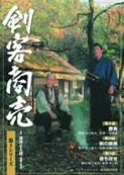 剣客商売 第4シリーズ(9話・10話・11話) [DVD]