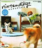 ニンテンドッグス―子犬とはじめる新生活  ワンダーライフスペシャル NINTENDO DS任天堂公式ガイドブック