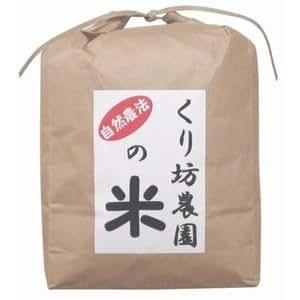くり坊農園のお米(イセヒカリ) (玄米10㎏)【桜問屋】