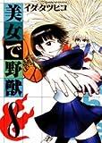 美女で野獣 8 (サンデーGXコミックス)