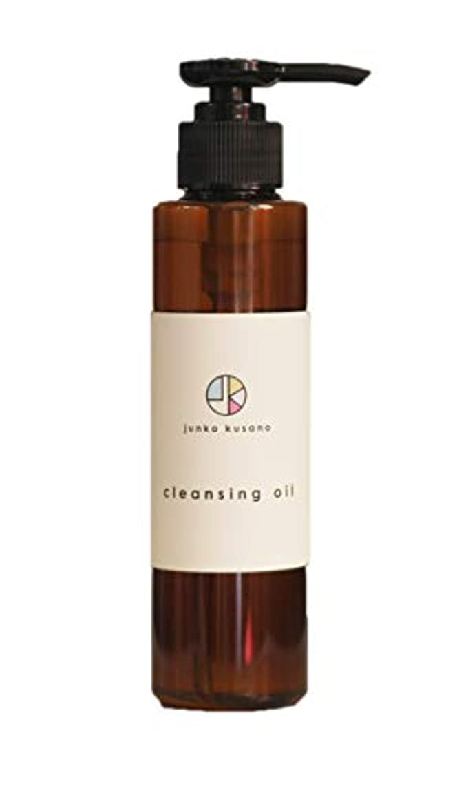 それらコンバーチブル顕現草野順子 クレンジングオイル junko kusano cleansing oil