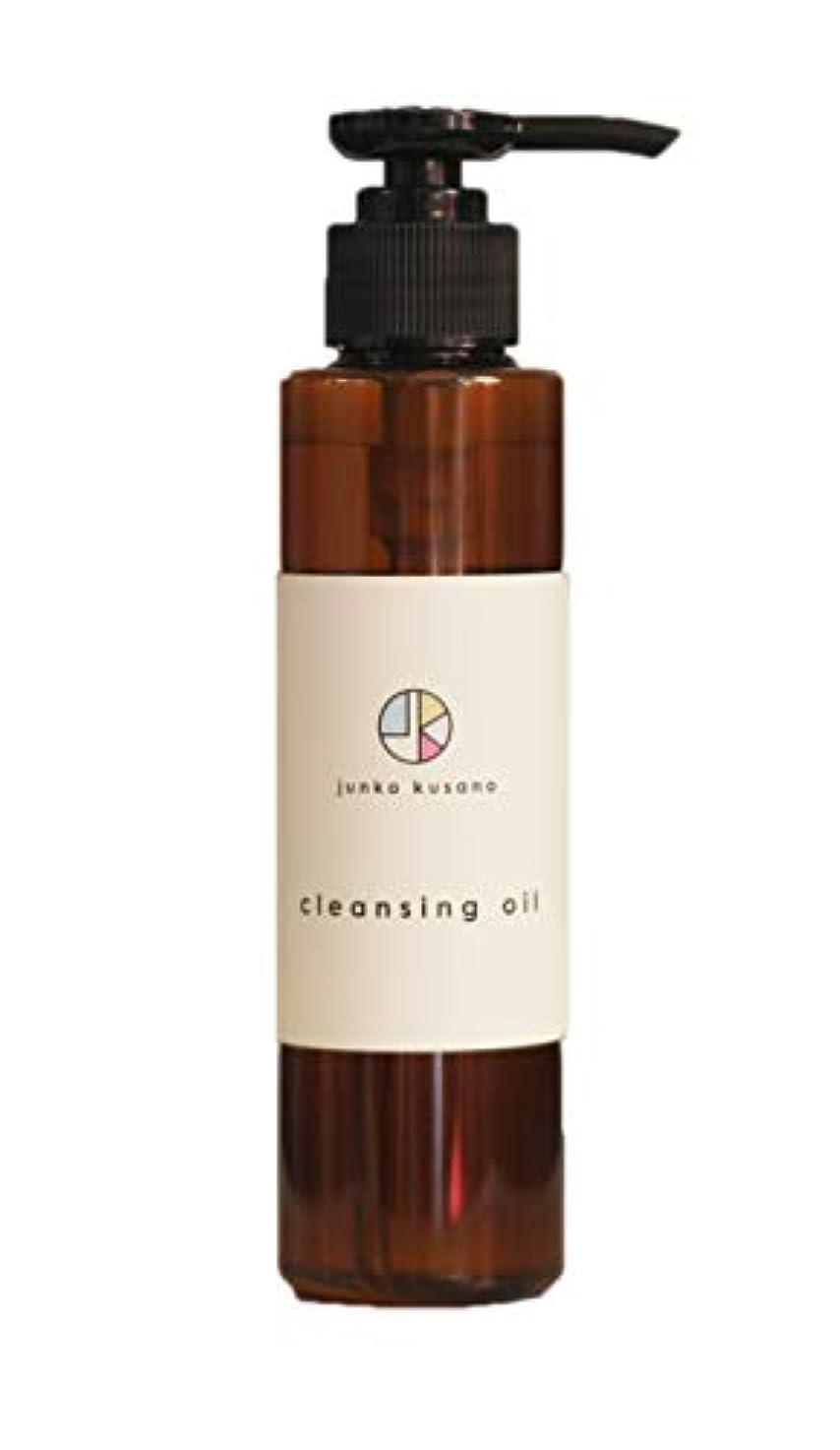 直面するストレージ空白草野順子 クレンジングオイル junko kusano cleansing oil