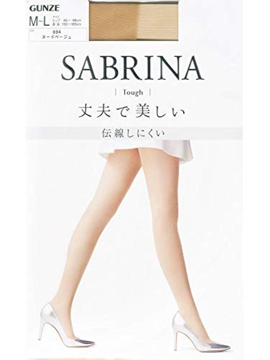 無効にする他の日軽蔑SABRINA(サブリナ)タフ(ヌードベージュ)サイズL-LL
