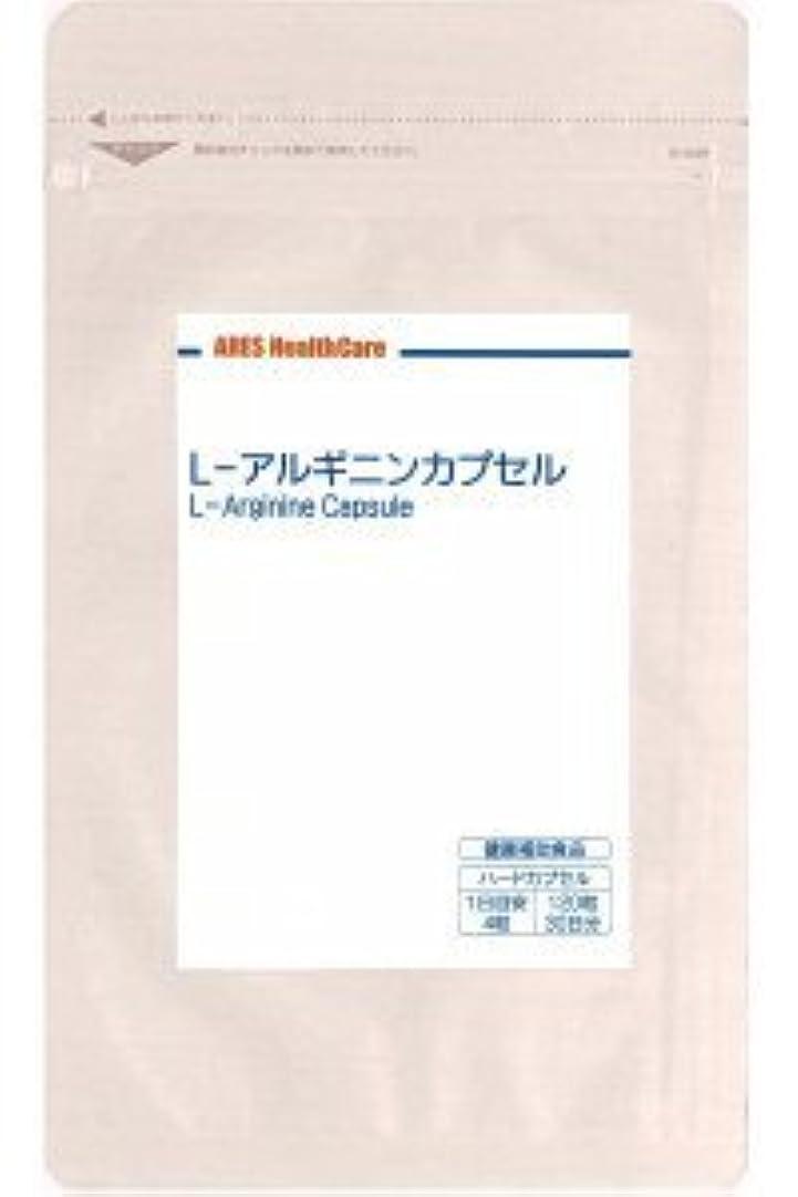 ピン巧みなパークL-アルギニンカプセル(30日分)