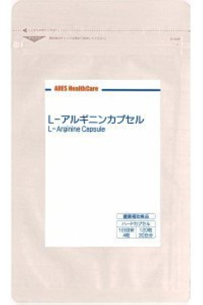 値下げ傑作カブL-アルギニンカプセル(30日分)