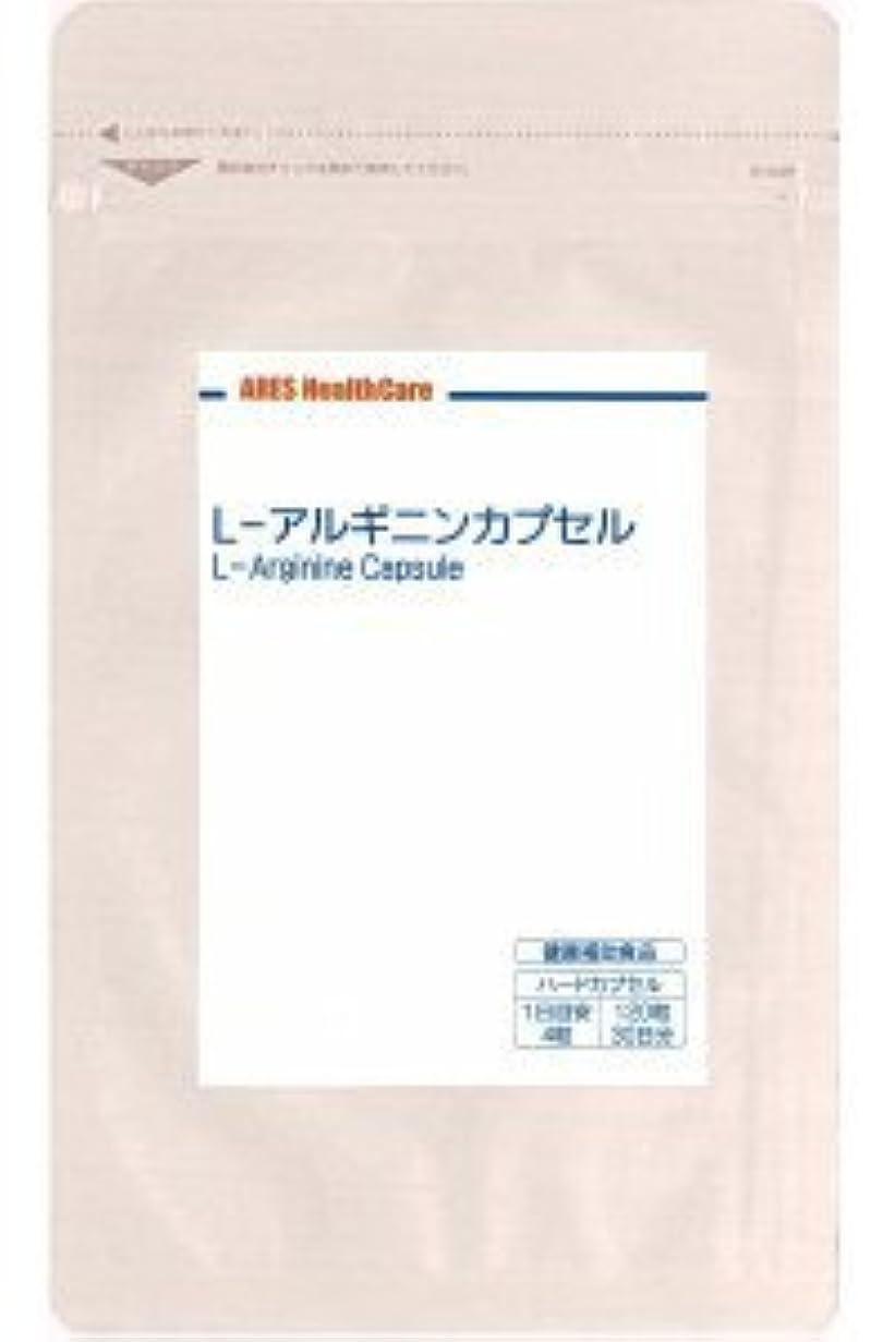 雹予防接種決定L-アルギニンカプセル(30日分)