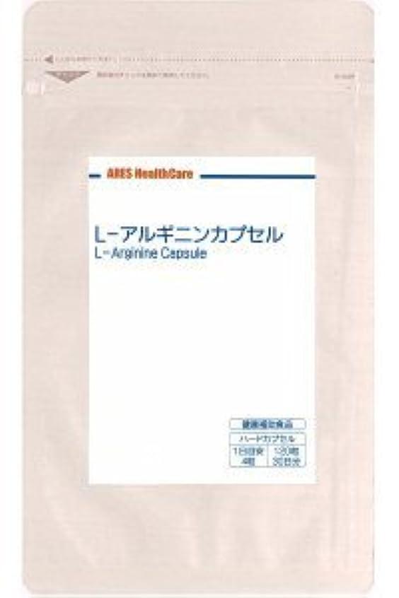 洗剤昼食インストールL-アルギニンカプセル(30日分)