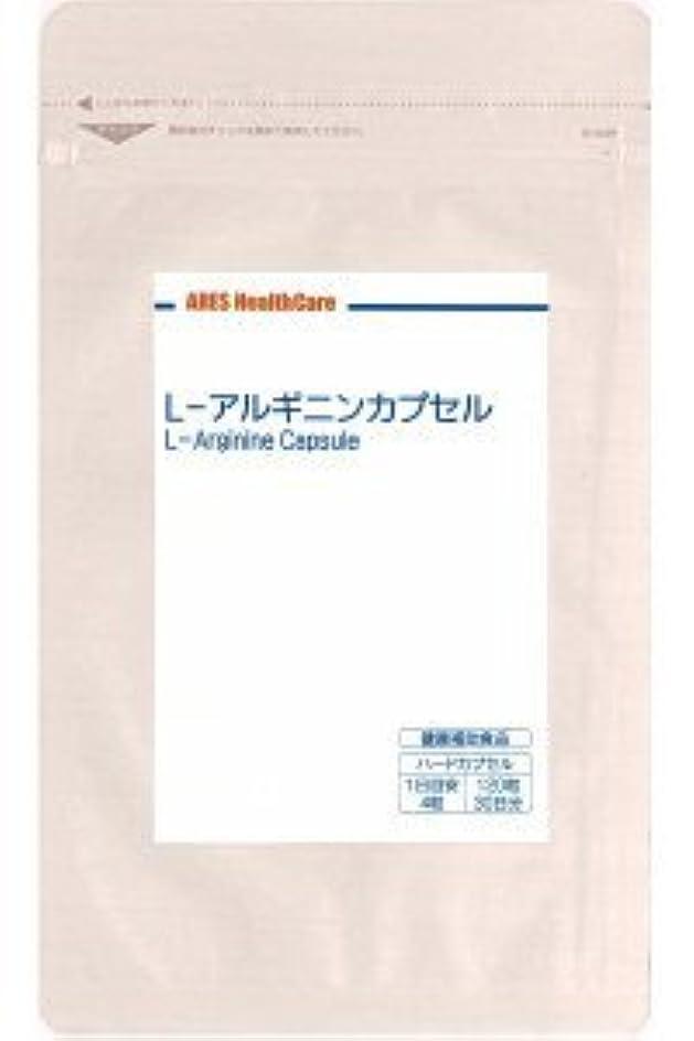 マーティフィールディング雷雨三十L-アルギニンカプセル(30日分)