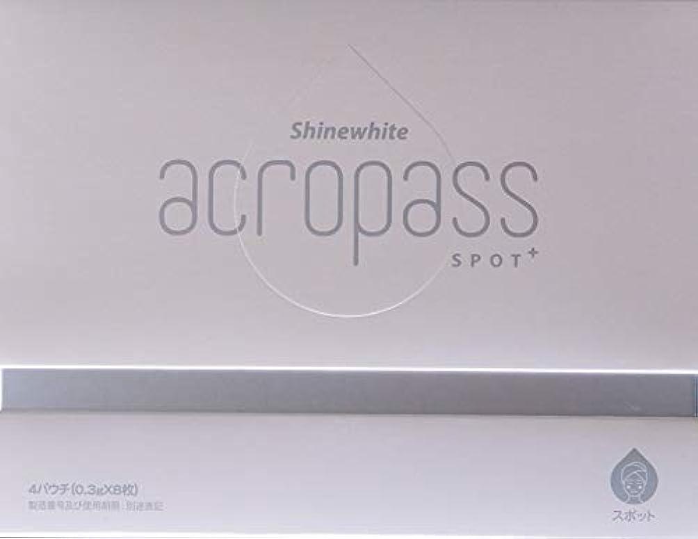 うねる自動車医薬アクロパス スポットプラス 1箱:4パウチ(1パウチに2枚入り)【送料無料】美白効果をプラスしたアクロパス、ヒアルロン酸+4種の美白成分配合マイクロニードルパッチ