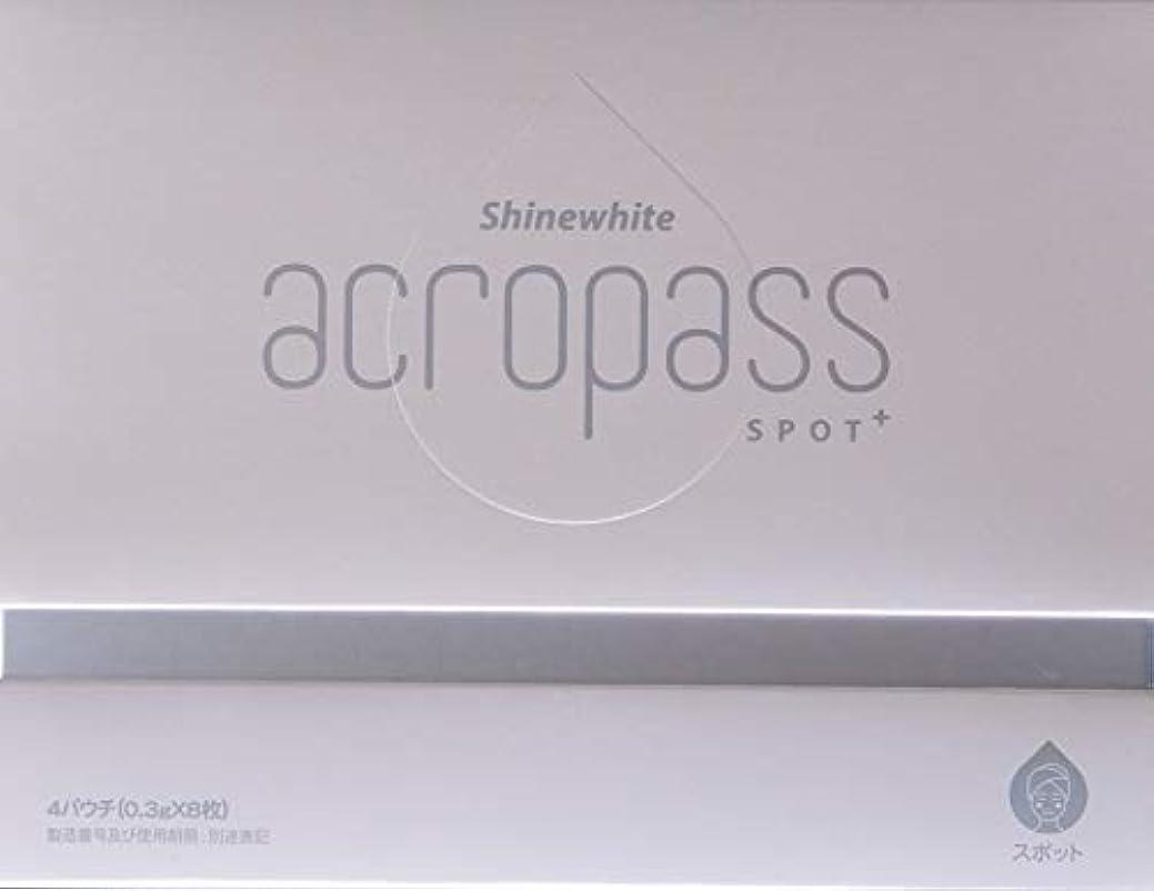クランシー間違いシャイニングアクロパス スポットプラス 1箱:4パウチ(1パウチに2枚入り)【送料無料】美白効果をプラスしたアクロパス、ヒアルロン酸+4種の美白成分配合マイクロニードルパッチ