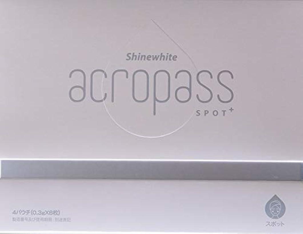 マグ話否認するアクロパス スポットプラス 1箱:4パウチ(1パウチに2枚入り)【送料無料】美白効果をプラスしたアクロパス、ヒアルロン酸+4種の美白成分配合マイクロニードルパッチ