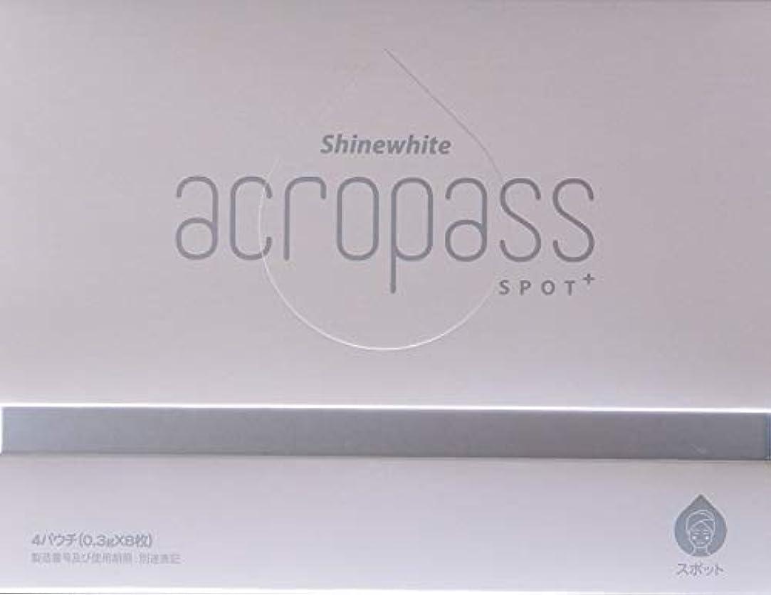 ランチョン気分日の出アクロパス スポットプラス 1箱:4パウチ(1パウチに2枚入り)【送料無料】美白効果をプラスしたアクロパス、ヒアルロン酸+4種の美白成分配合マイクロニードルパッチ