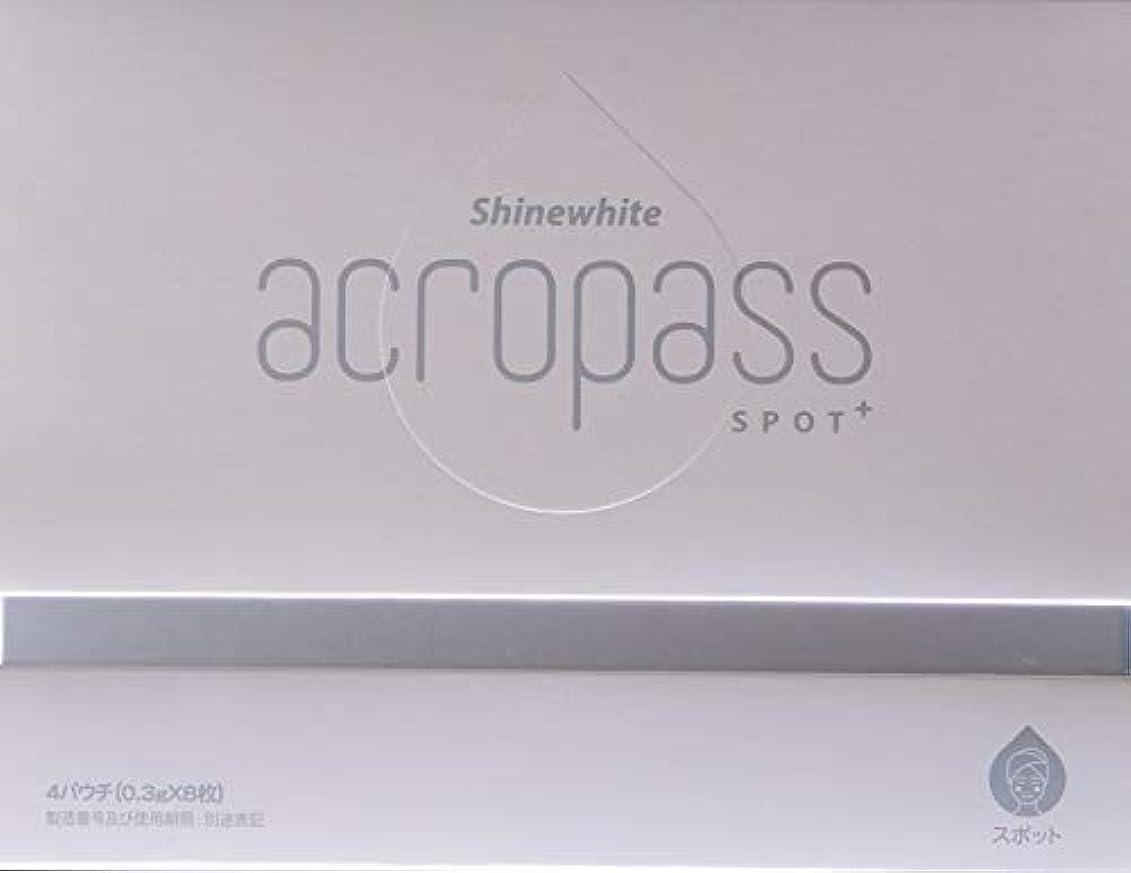 ディレクトリ経験人里離れたアクロパス スポットプラス 1箱:4パウチ(1パウチに2枚入り)【送料無料】美白効果をプラスしたアクロパス、ヒアルロン酸+4種の美白成分配合マイクロニードルパッチ