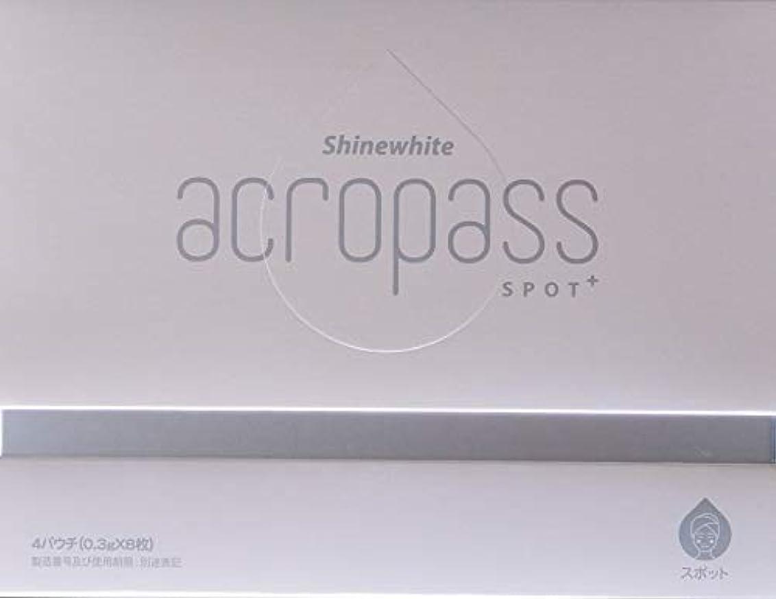 地下室変化パットアクロパス スポットプラス 1箱:4パウチ(1パウチに2枚入り)【送料無料】美白効果をプラスしたアクロパス、ヒアルロン酸+4種の美白成分配合マイクロニードルパッチ