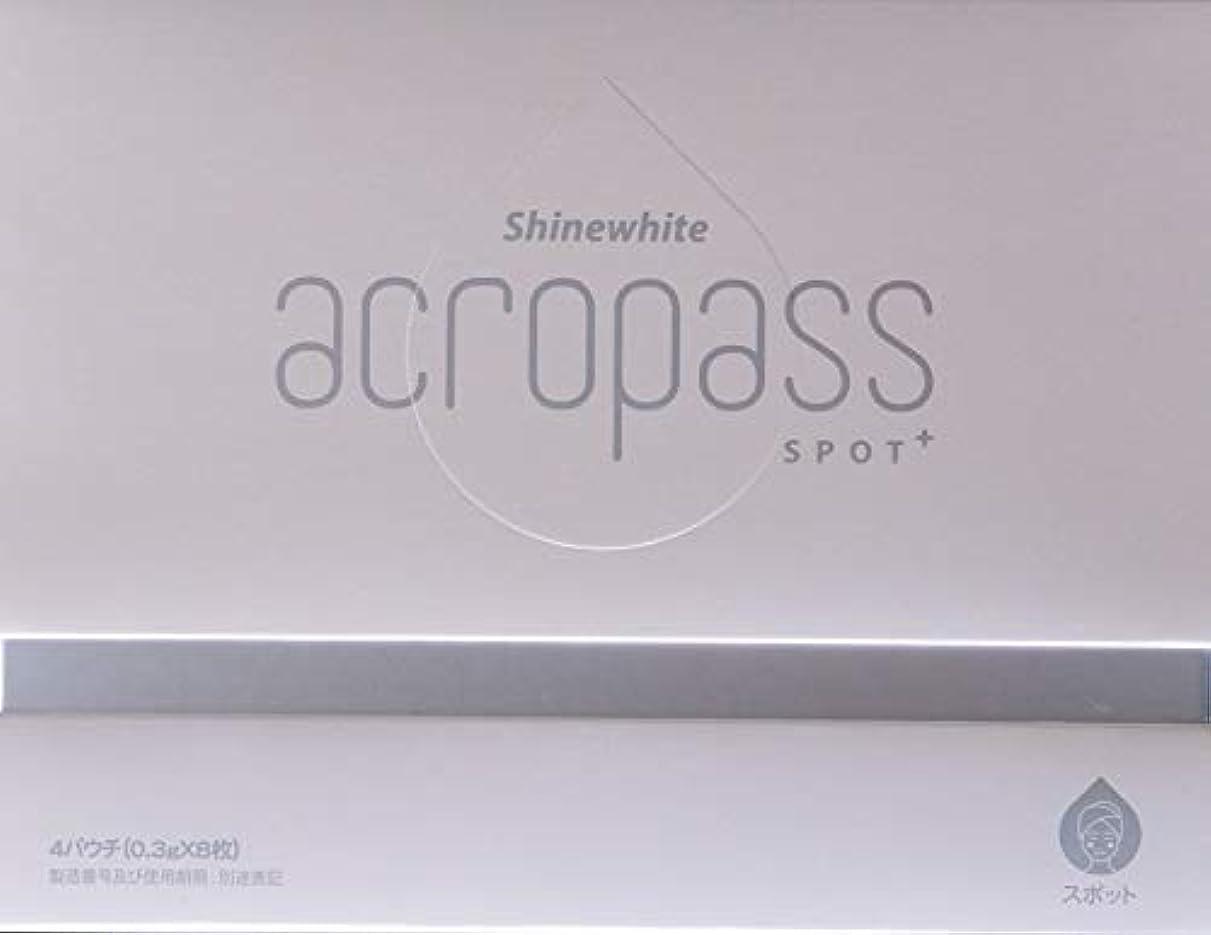 プレビュー自発的フォーカスアクロパス スポットプラス 1箱:4パウチ(1パウチに2枚入り)【送料無料】美白効果をプラスしたアクロパス、ヒアルロン酸+4種の美白成分配合マイクロニードルパッチ