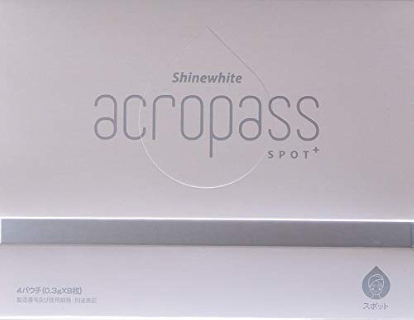広がり嫉妬石油アクロパス スポットプラス 1箱:4パウチ(1パウチに2枚入り)【送料無料】美白効果をプラスしたアクロパス、ヒアルロン酸+4種の美白成分配合マイクロニードルパッチ