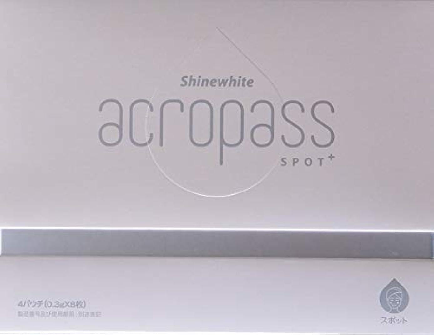 アクロパス スポットプラス 1箱:4パウチ(1パウチに2枚入り)【送料無料】美白効果をプラスしたアクロパス、ヒアルロン酸+4種の美白成分配合マイクロニードルパッチ