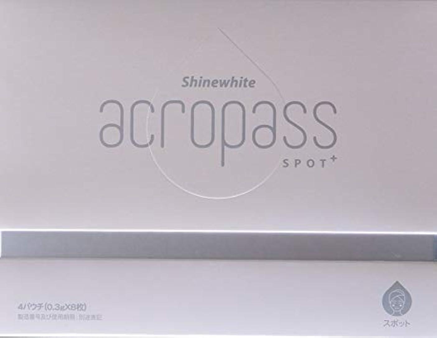 馬力文明化する折アクロパス スポットプラス 1箱:4パウチ(1パウチに2枚入り)【送料無料】美白効果をプラスしたアクロパス、ヒアルロン酸+4種の美白成分配合マイクロニードルパッチ