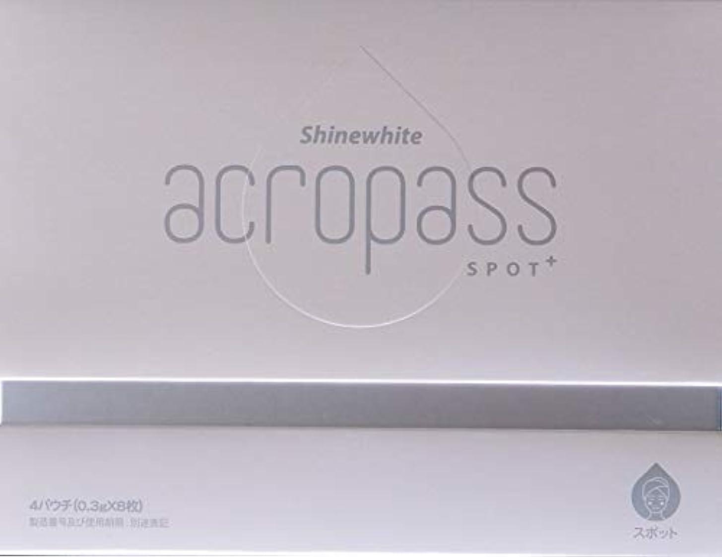 ユニークな通り瞑想的アクロパス スポットプラス 1箱:4パウチ(1パウチに2枚入り)【送料無料】美白効果をプラスしたアクロパス、ヒアルロン酸+4種の美白成分配合マイクロニードルパッチ