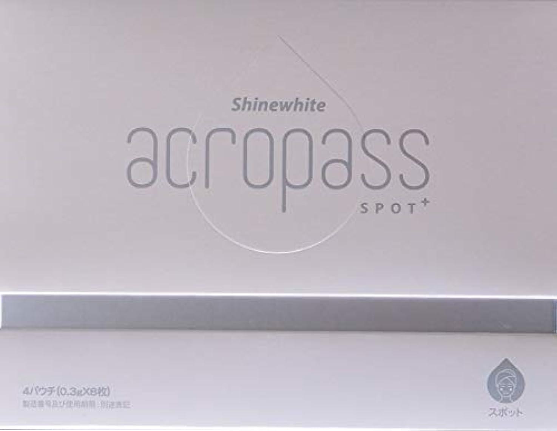 ローン微生物グラムアクロパス スポットプラス 1箱:4パウチ(1パウチに2枚入り)【送料無料】美白効果をプラスしたアクロパス、ヒアルロン酸+4種の美白成分配合マイクロニードルパッチ