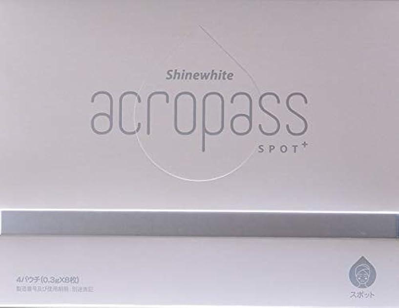 神のハンディコスチュームアクロパス スポットプラス 1箱:4パウチ(1パウチに2枚入り)【送料無料】美白効果をプラスしたアクロパス、ヒアルロン酸+4種の美白成分配合マイクロニードルパッチ