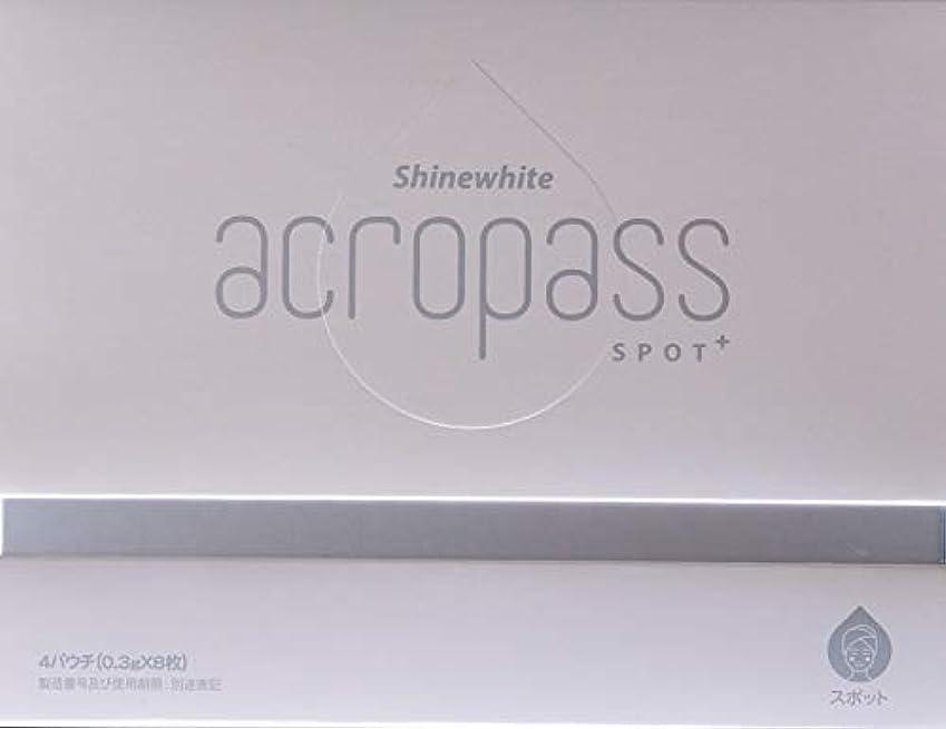 キャンプ交響曲横たわるアクロパス スポットプラス 1箱:4パウチ(1パウチに2枚入り)【送料無料】美白効果をプラスしたアクロパス、ヒアルロン酸+4種の美白成分配合マイクロニードルパッチ
