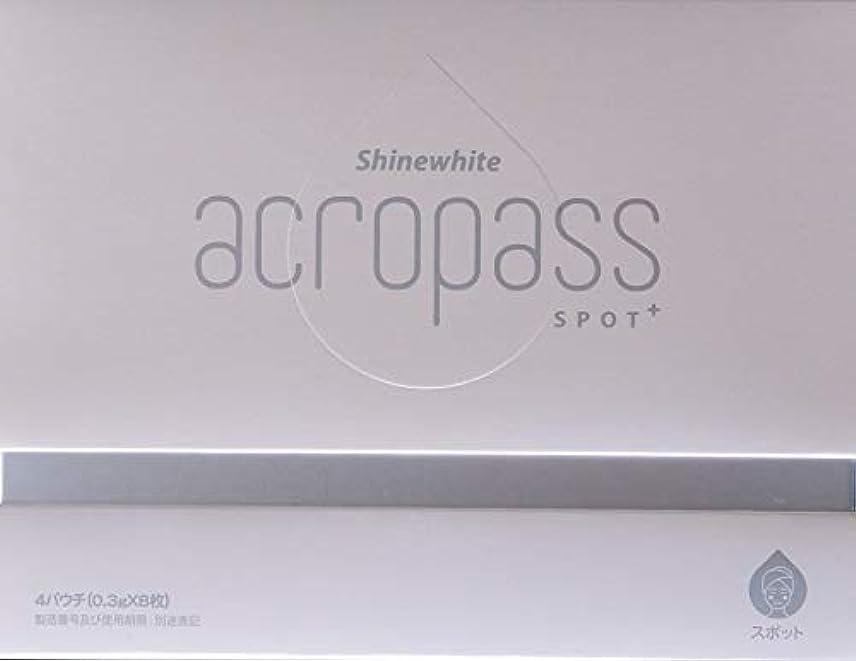葬儀メーターキャンディーアクロパス スポットプラス 1箱:4パウチ(1パウチに2枚入り)【送料無料】美白効果をプラスしたアクロパス、ヒアルロン酸+4種の美白成分配合マイクロニードルパッチ