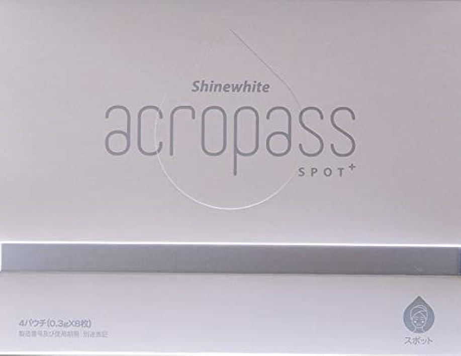 リマ単調な軸アクロパス スポットプラス 1箱:4パウチ(1パウチに2枚入り)【送料無料】美白効果をプラスしたアクロパス、ヒアルロン酸+4種の美白成分配合マイクロニードルパッチ