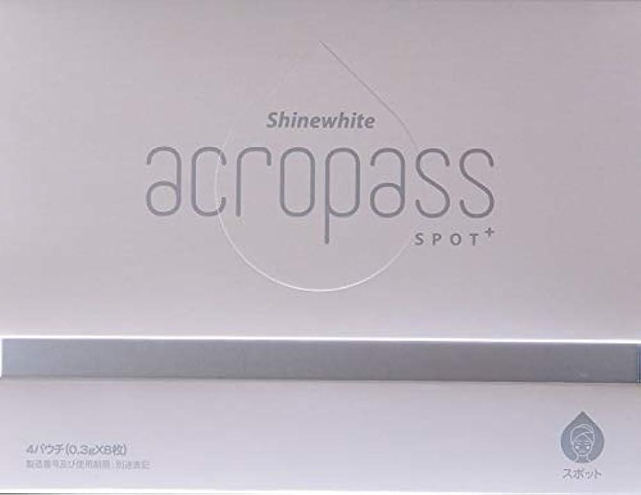 人里離れたコンソール学者アクロパス スポットプラス 1箱:4パウチ(1パウチに2枚入り)【送料無料】美白効果をプラスしたアクロパス、ヒアルロン酸+4種の美白成分配合マイクロニードルパッチ