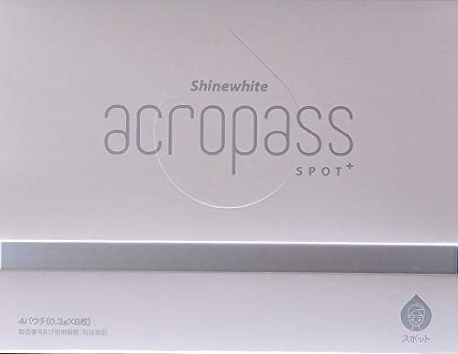 現在機動恩恵アクロパス スポットプラス 1箱:4パウチ(1パウチに2枚入り)【送料無料】美白効果をプラスしたアクロパス、ヒアルロン酸+4種の美白成分配合マイクロニードルパッチ