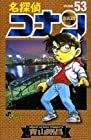 名探偵コナン 第53巻