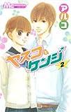 ヤスコとケンジ 2 (マーガレットコミックス)