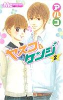 ヤスコとケンジ (2) (マーガレットコミックス (4043))